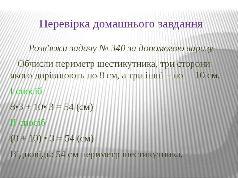 Перевірка домашнього завдання Розв'яжи задачу № 340 за допомогою виразу Обчис...