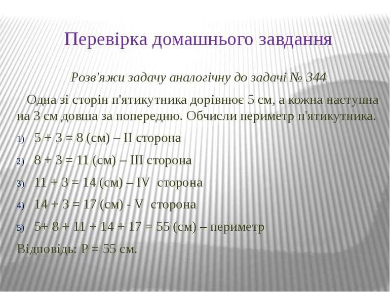 Перевірка домашнього завдання Розв'яжи задачу аналогічну до задачі № 344 Одна...