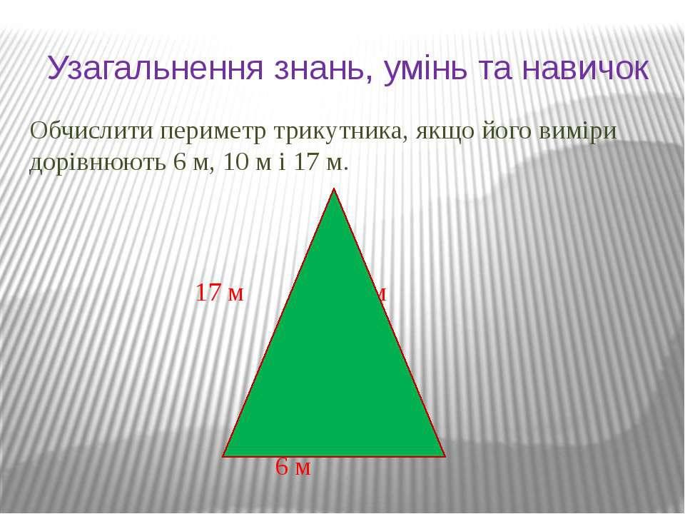 Узагальнення знань, умінь та навичок Обчислити периметр трикутника, якщо його...