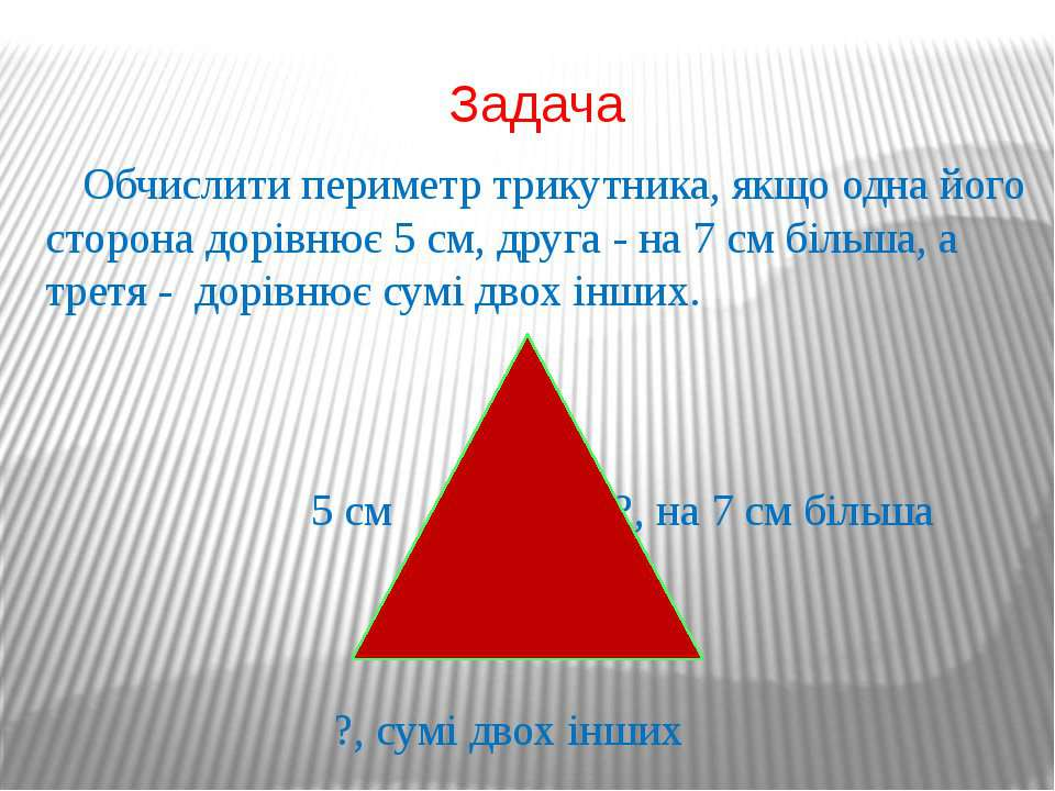 Задача Обчислити периметр трикутника, якщо одна його сторона дорівнює 5 см, д...