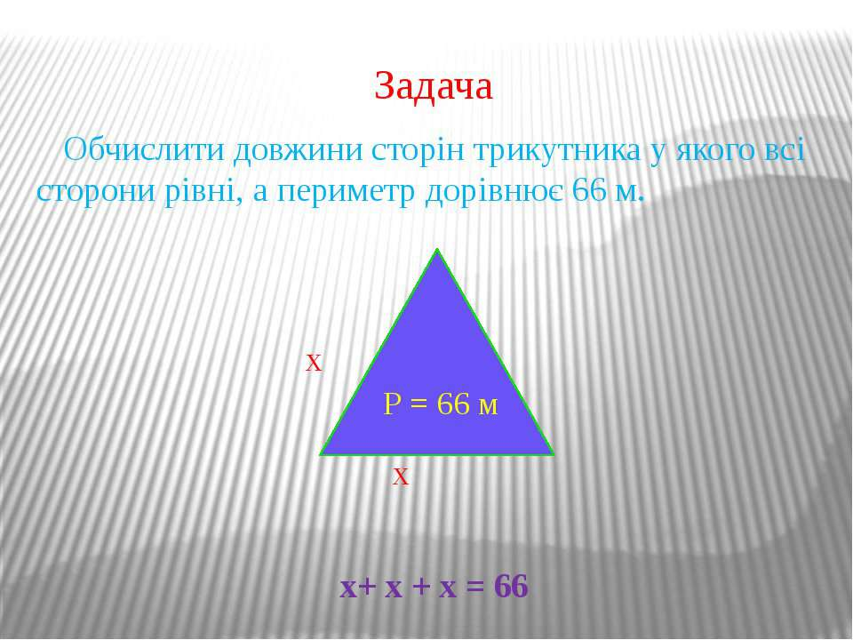 Задача Обчислити довжини сторін трикутника у якого всі сторони рівні, а перим...