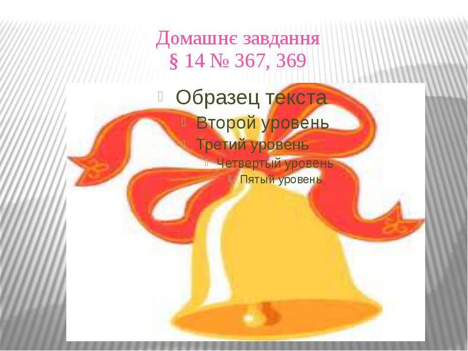 Домашнє завдання § 14 № 367, 369