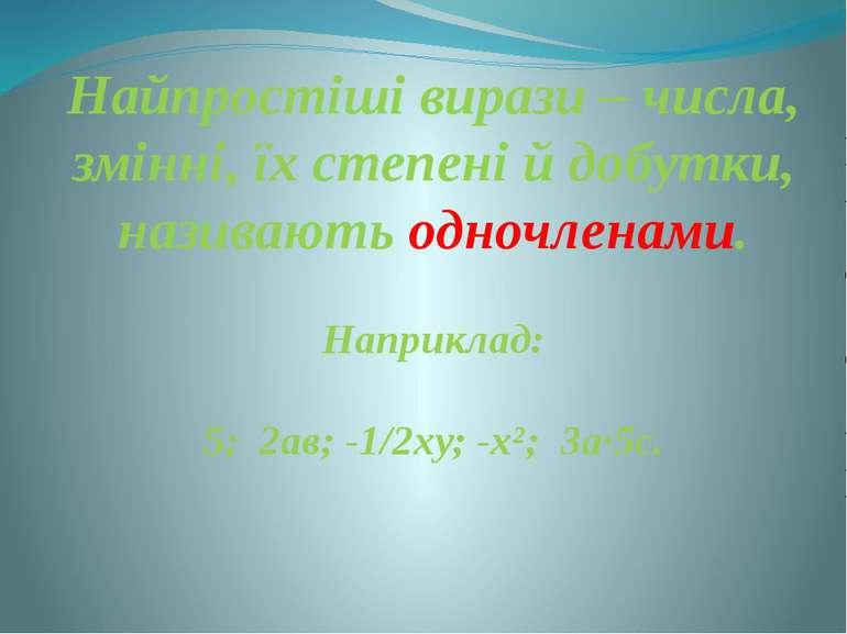 Найпростіші вирази – числа, змінні, їх степені й добутки, називають одночлена...