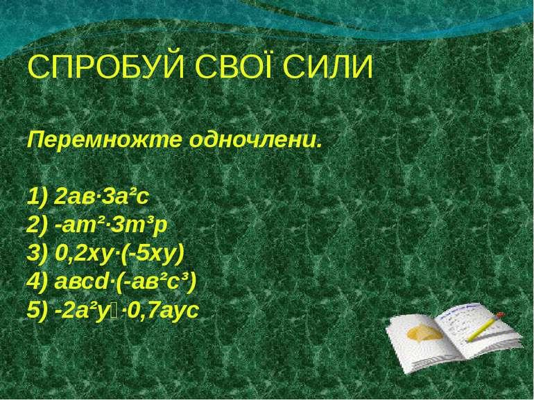 СПРОБУЙ СВОЇ СИЛИ Перемножте одночлени. 1) 2ав·3а²с 2) -аm²·3m³p 3) 0,2ху·(-5...