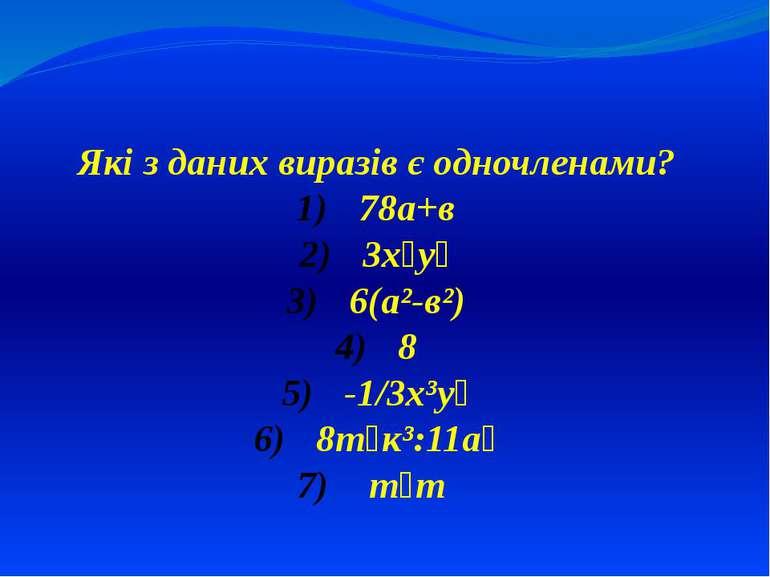 Які з даних виразів є одночленами? 78а+в 3х⁵у⁶ 6(а²-в²) 8 -1/3х³у⁵ 8т⁴к³:11а⁵...