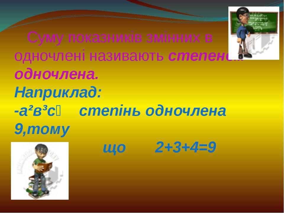 Суму показників змінних в одночлені називають степенем одночлена. Наприклад: ...