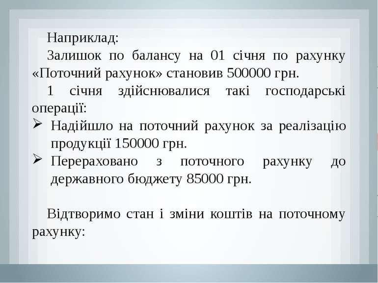 Наприклад: Залишок по балансу на 01 січня по рахунку «Поточний рахунок» стано...