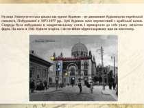 Вулиця Університетська цікава ще одним будовою - це дивовижне будівництво євр...