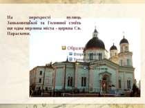 На перехресті вулиць Заньковецької та Головної стоїть ще одна перлина міста -...