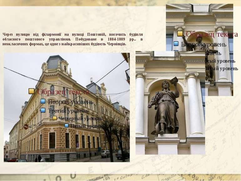 Через вулицю від філармонії на вулиці Поштовій, височить будівля обласного по...