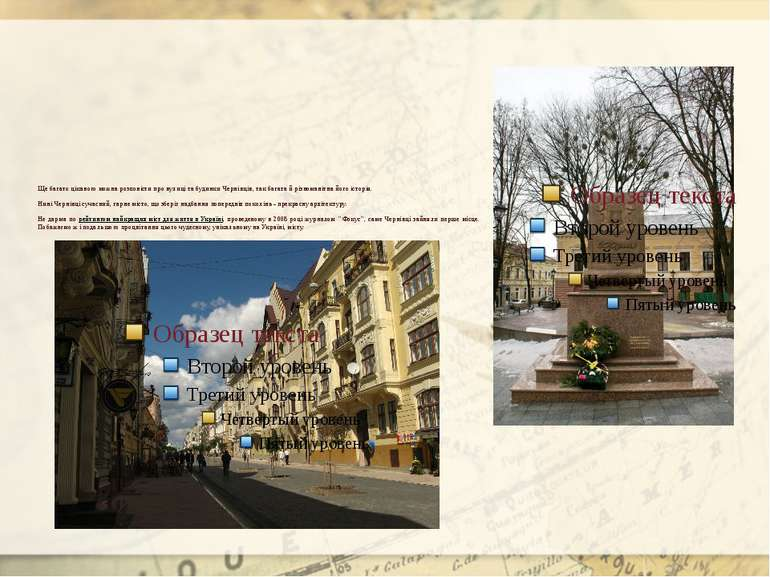 Ще багато цікавого можна розповісти про вулиці та будинки Чернівців, так бага...