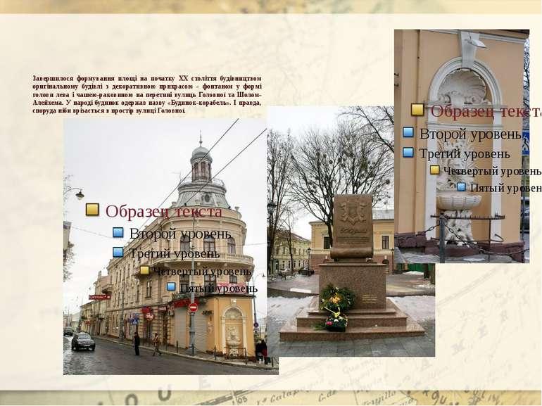 Завершилося формування площі на початку XX століття будівництвом оригінальном...