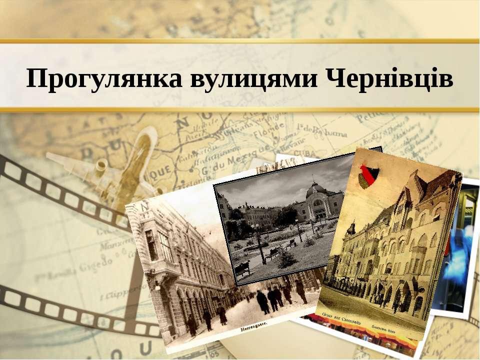 Прогулянка вулицями Чернівців