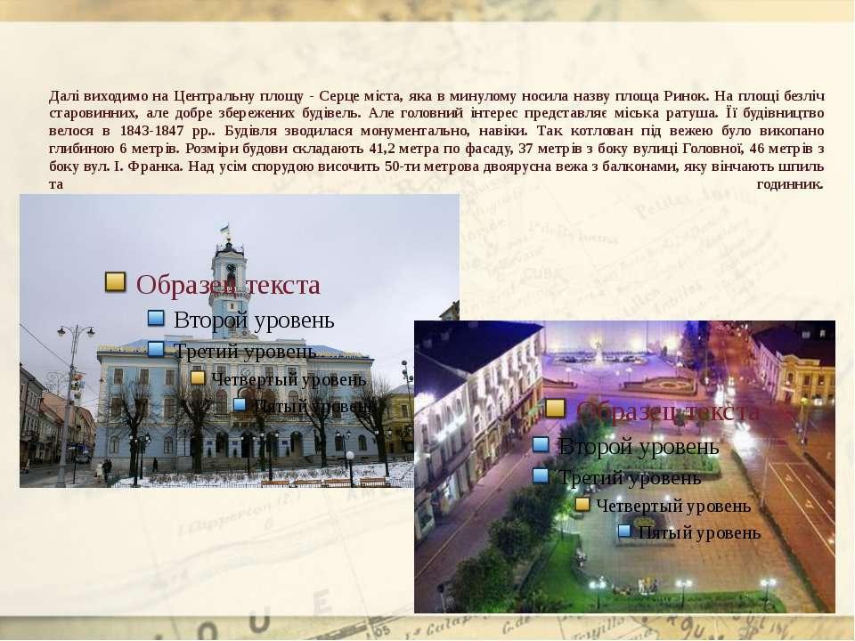 Далі виходимо на Центральну площу - Серце міста, яка в минулому носила назву ...