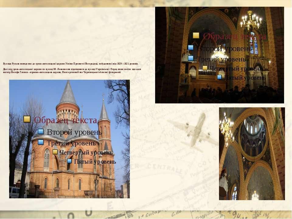 Вулиця Руська виведе нас до греко-католицької церкви Успіня Пресвятої Богород...