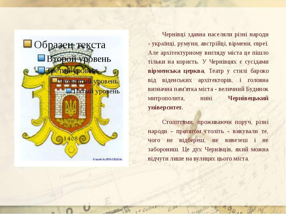 Чернівці здавна населяли різні народи - українці, румуни, австрійці, вірмени,...