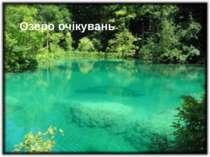 Озеро очікувань