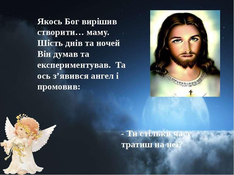 Якось Бог вирішив створити… маму. Шість днів та ночей Він думав та експеримен...