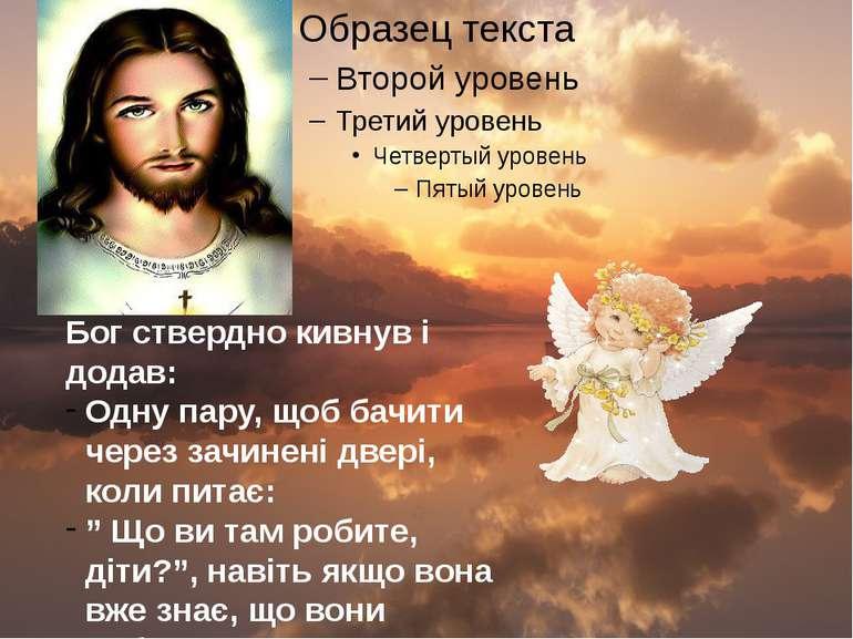 Бог ствердно кивнув і додав: Одну пару, щоб бачити через зачинені двері, коли...