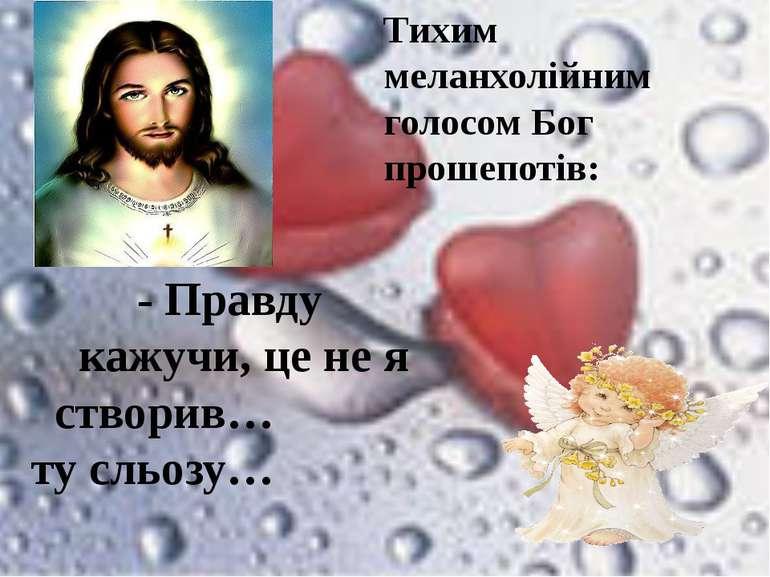 Тихим меланхолійним голосом Бог прошепотів: - Правду кажучи, це не я створив…...