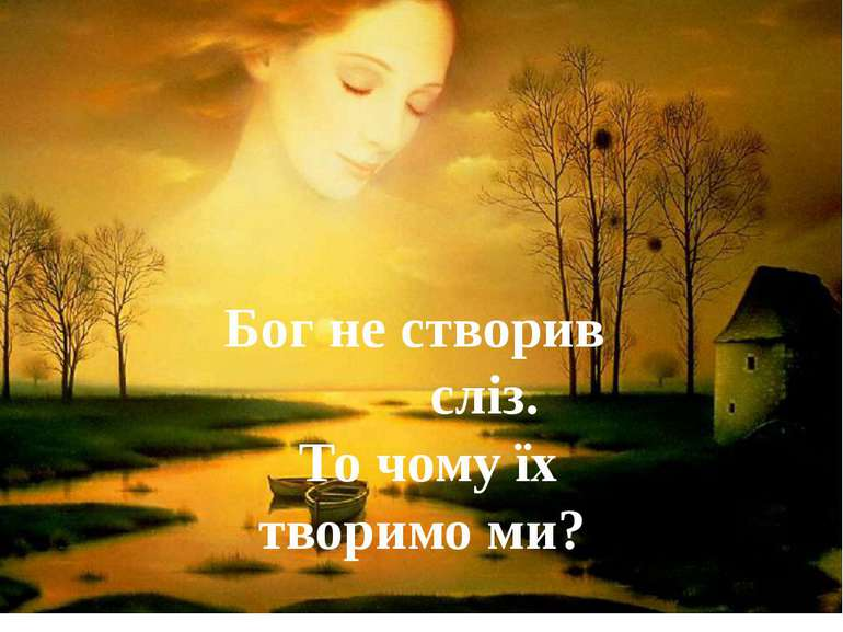 Бог не створив сліз. То чому їх творимо ми?