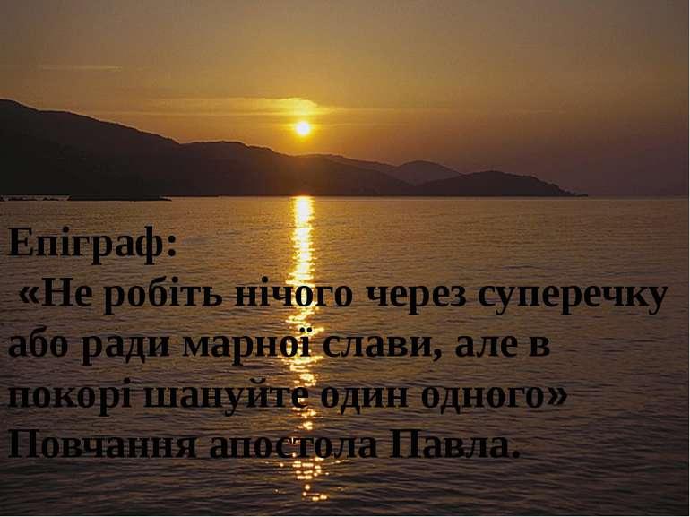 Епіграф: «Не робіть нічого через суперечку або ради марної слави, але в покор...