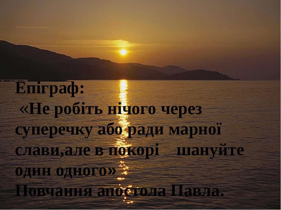 Епіграф: «Не робіть нічого через суперечку або ради марної слави,але в покорі...