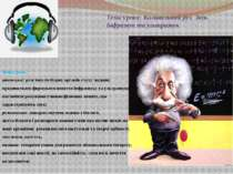 Тема уроку: Коливальний рух. Звук. Інфразвук та ультразвук Мета уроку: навчал...