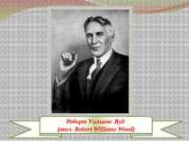 Роберт Уильямс Вуд (англ. Robert Williams Wood)