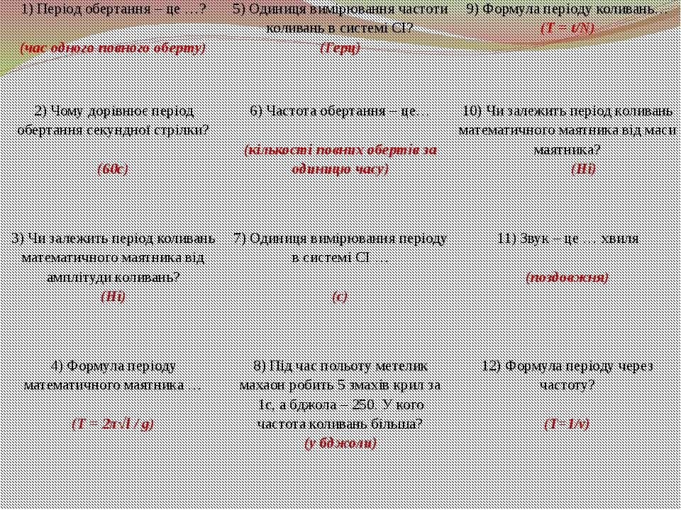 1) Періодобертання – це …? (час одного повного оберту) 5) Одиницявимірювання ...