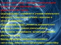 Основна мета уроку з використанням ресурсів мережі Інтернет відповідає триєди...