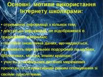 Основні мотиви використання Інтернету школярами: • отримання інформації з кіл...