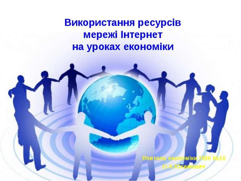 Використання ресурсів мережі Інтернет на уроках економіки Вчитель економіки Н...
