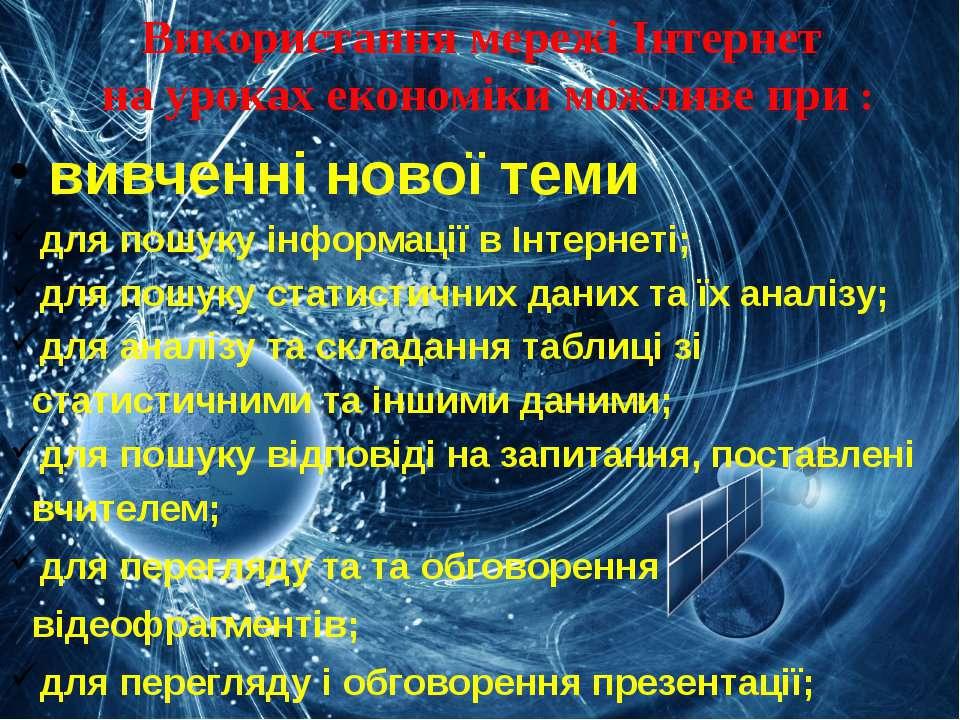 вивченні нової теми для пошуку інформації в Інтернеті; для пошуку статистични...
