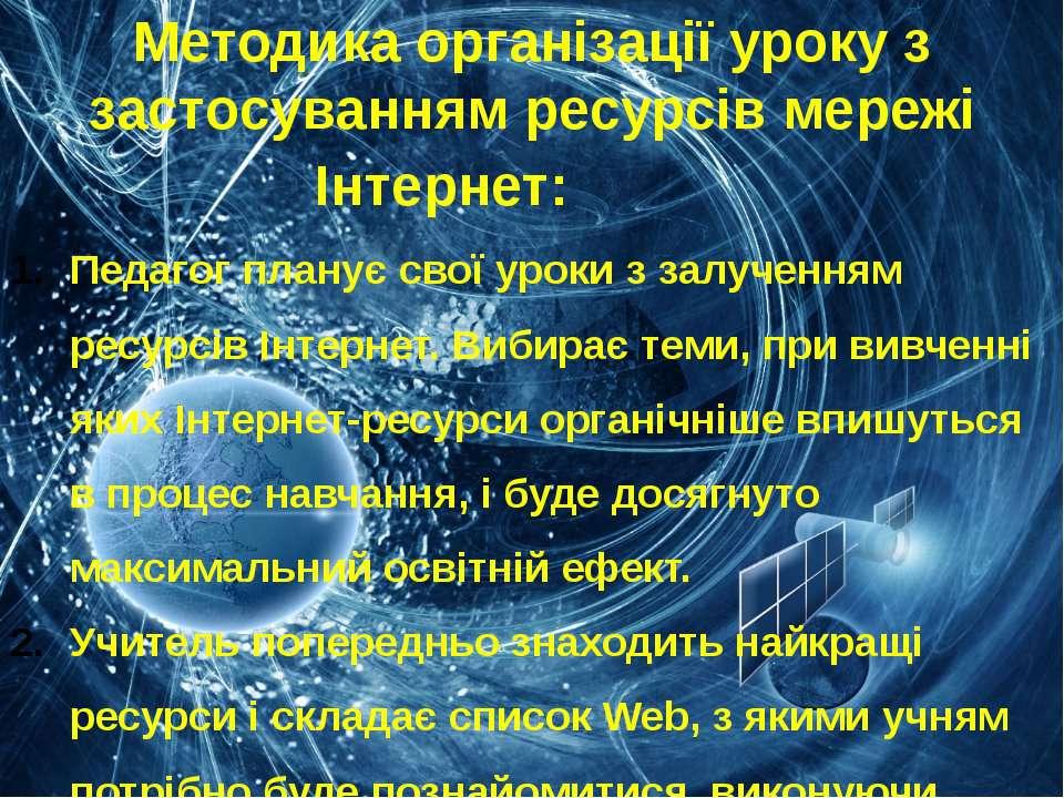 Методика організації уроку з застосуванням ресурсів мережі Інтернет: Педагог ...