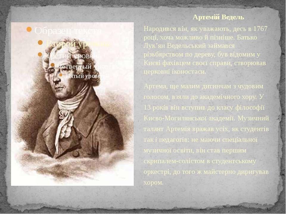 Народився він, як уважають, десь в 1767 році, хоча можливо й пізніше. Батько ...