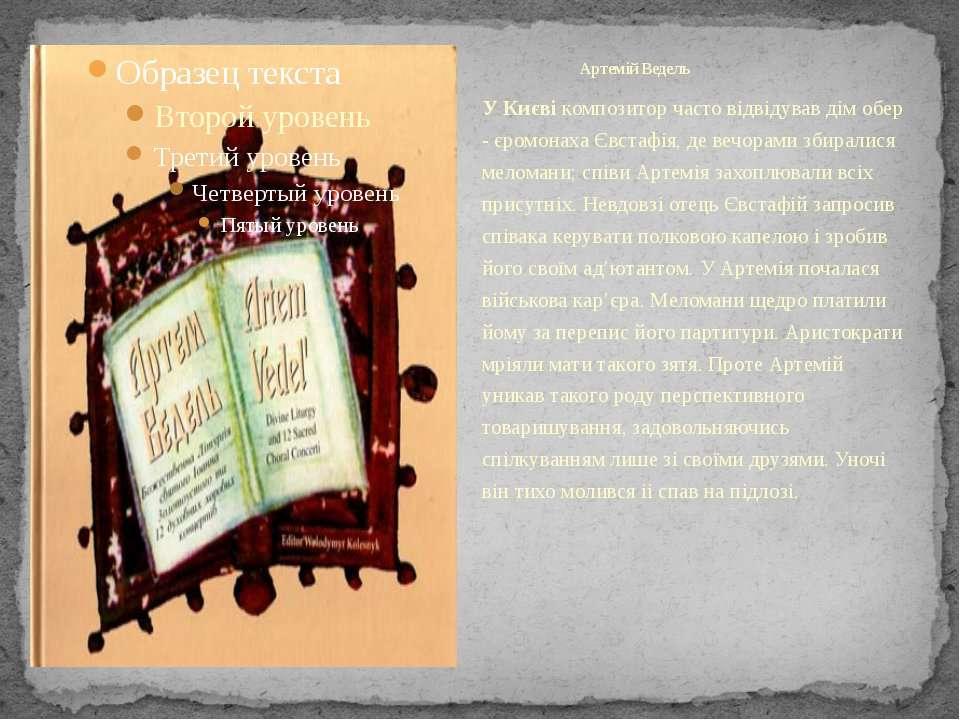 Артемій Ведель У Києві композитор часто відвідував дім обер - єромонаха Євста...
