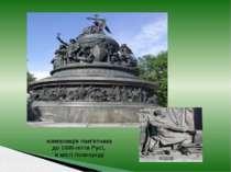 композиція пам'ятника до 1000-ліття Русі, в місті Новгороді