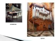 клавесин орган