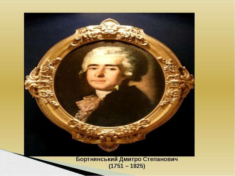 Бортнянський Дмитро Степанович (1751 – 1825)