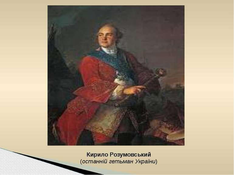 Кирило Розумовський (останній гетьман України)