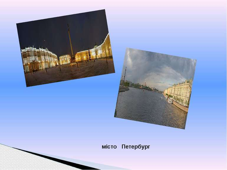 місто Петербург