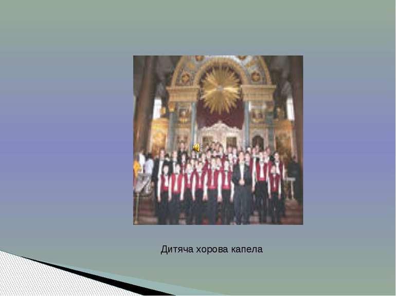 Дитяча хорова капела