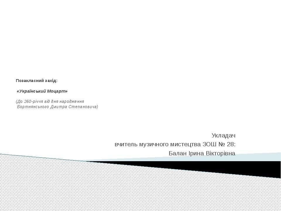 Позакласний захід: «Український Моцарт» (До 260-річчя від дня народження Борт...