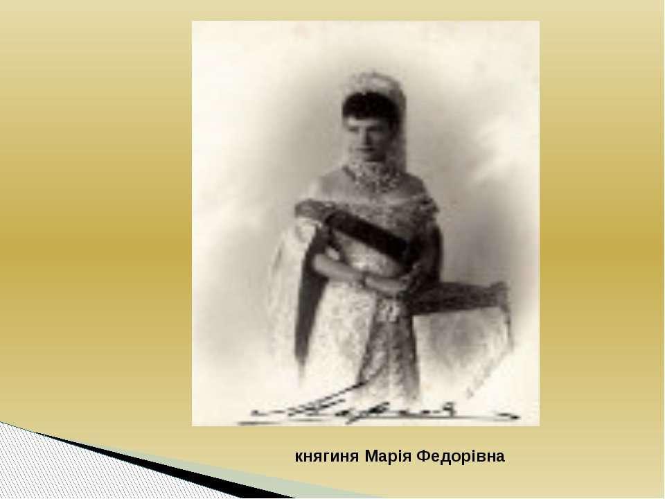 княгиня Марія Федорівна
