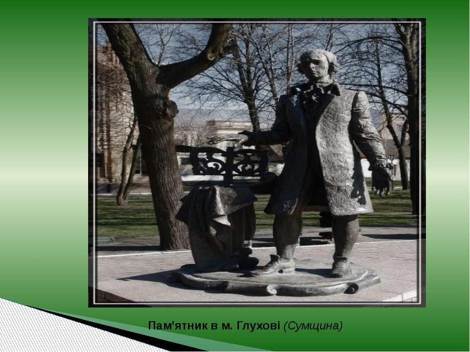 Пам'ятник в м. Глухові (Сумщина)