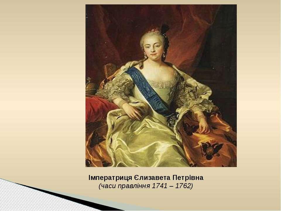 Імператриця Єлизавета Петрівна (часи правління 1741 – 1762)