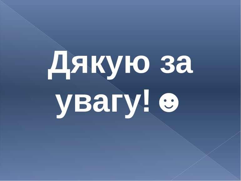 Дякую за увагу!☻