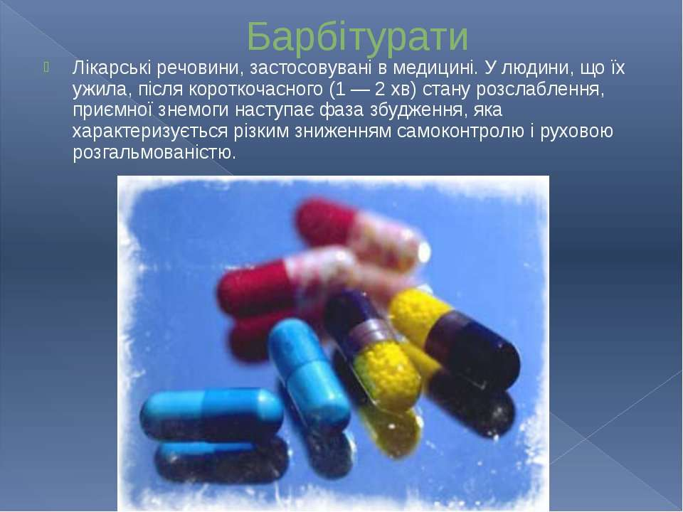 Барбітурати Лікарські речовини, застосовувані в медицині. У людини, що їх ужи...