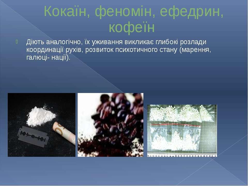 Кокаїн, феномін, ефедрин, кофеїн Діють аналогічно, їх уживання викликає глибо...